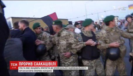 """Генпрокуратура пригрозили организаторам прорыва на пункте пропуска """"Шегини"""" уголовными делами"""
