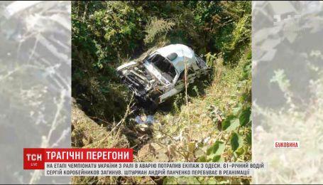 На Буковине во время Чемпионата Украины по ралли в аварию попал экипаж из Одессы