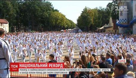 Національний рекорд з наймасовішого виконання вправ тхеквондо встановили у Харкові