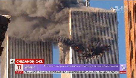 У Сполучених Штатах Америки вшановують жертв теракту 11.09.2001