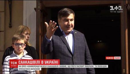 Во Львове Саакашвили заявил, что его паспорт украла полиция