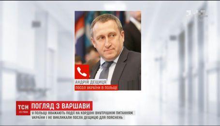 В Варшаве считают события на границе внутренним вопросом Украины