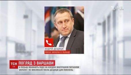 Польша не вмешивается в ситуацию относительно въезда Саакашвили в Украину