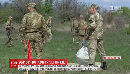 На полигоне вблизи Кропивницкого погибли два бойца 25-ой аэромобильной бригады