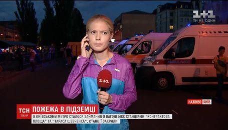 Сотни пассажиров метро срочно эвакуировали из киевской подземки