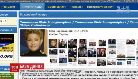 "Юлия Тимошенко попала в базу сайта ""Миротворец"""