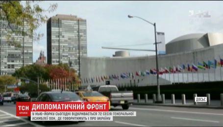 У Нью-Йорку відкриється сесія Генеральної Асамблеї ООН, на якій розглянуть українські питання