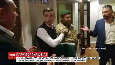 Сторонники Саакашвили устроили потасовку с правоохранителями
