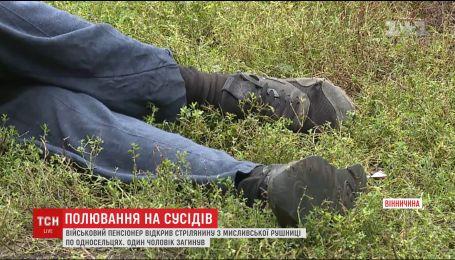 В Винницкой области военный пенсионер устроил охоту на односельчан