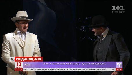 Театр імені Франка запрошує на прем'єру