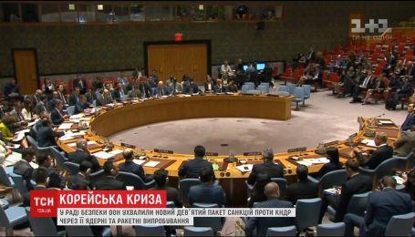 В Совете безопасности ООН приняли новый пакет санкций против Северной Кореи