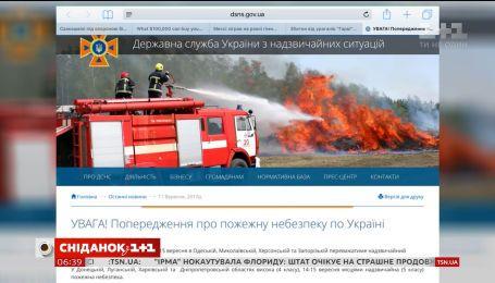 Держслужба України з надзвичайних ситуацій попереджає про надзвичайний рівень пожежної небезпеки