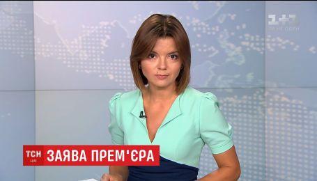 Гройсман прокомментировал ситуацию с прорывом границы Саакашвили