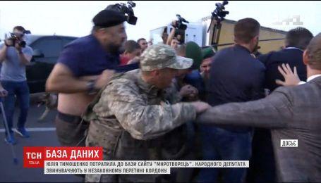 """База сайта """"Миротворец"""" пополнилась еще одним именем украинского политика"""