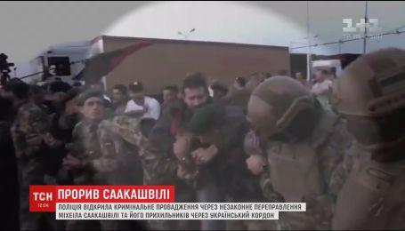 Как Саакашвили и активисты прорывали границу Украины