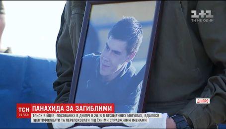 Трьох неопізнаних українських бійців, які загинули в 2014-му році, вдалось ідентифікувати