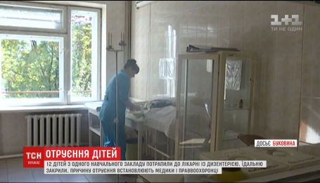 На Буковині з отруєнням госпіталізували 12 дітей