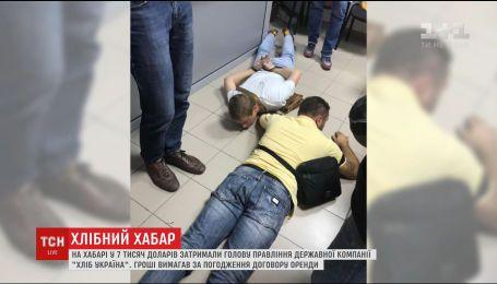 """Голову правління державної компанії """"Хліб Україна"""" затримали на хабарі"""