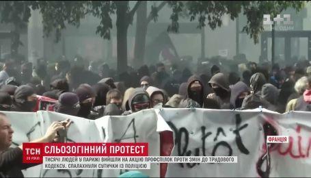 В Париже тысячи людей вышли на акцию протеста против изменений в трудовом кодексе