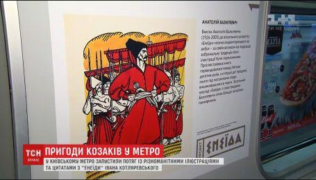 Один из поездов киевского метро украсили героями Котляревского
