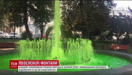В столице позеленел фонтан