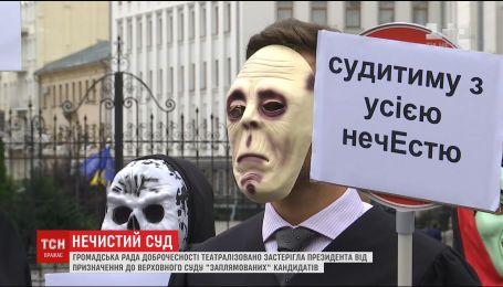 Активісти влаштували протест проти призначення у Верховний Суд суддів з сумнівним минулим
