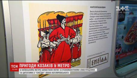 """У столичному метро запустили потяг з ілюстраціями та цитатами """"Енеїди"""" Котляревського"""