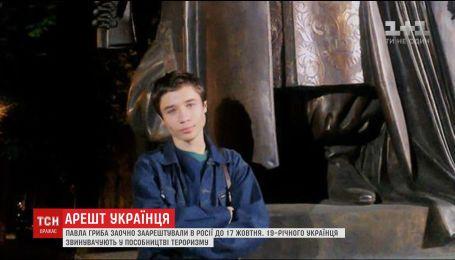 Украинца Павла Гриба арестовали за терроризм в России