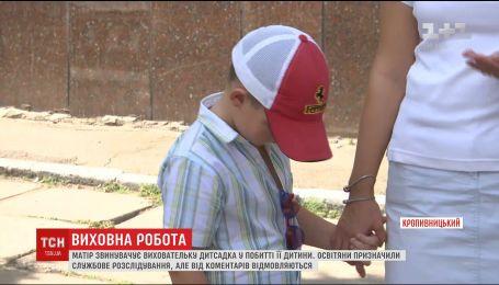 В Кропивницкому мама 6-летнего мальчика обвиняет воспитательницу в издевательствах над ребенком