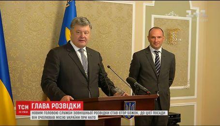 Петр Порошенко назначил нового главу Службы внешней разведки