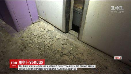 У Луцьку 27-річну жінку затисло між кабіною та шахтою ліфта