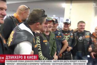 """Київські байкери зустріли легендарного Дзуккеро в аеропорту """"Бориспіль"""""""