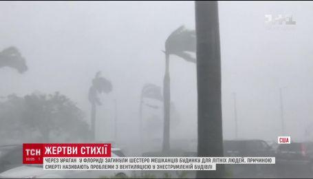 """В США из-за урагана """"Ирма"""" шесть человек погибло в доме без электричества"""