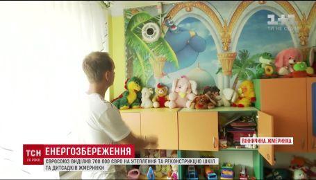 Євросоюз виділив 700 тисяч євро на реконструкцію шкіл та дитсадків Жмеринки