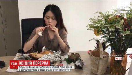 Китаянка прославилась, приготовив курицу просто в офисе