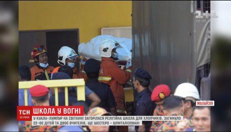 Десятки детей и двое учителей сгорели заживо в одной из школ Малайзии