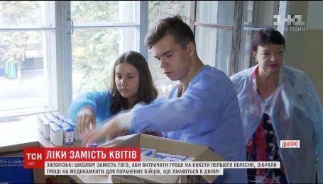 Запорожские школьники собрали 16 тысяч гривен на медикаменты для раненых бойцов