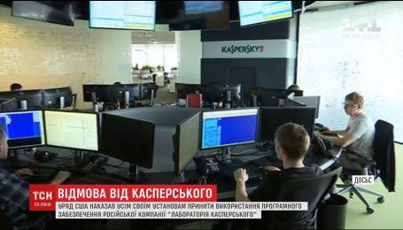 """Установи США масово припиняють використання російської програми """"Лабораторії Касперського"""""""