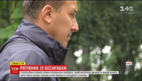 ТСН знайшли чоловіка, який витягнув дитину із авто, що вибухнуло у Києві
