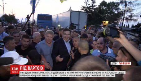 Двох активістів, які супроводжували Саакашвілі під час прориву кордону, взяли під варту