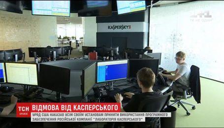 """Уряд США наказав своїм установам припинити використання програмного забезпечення """"Лабораторії Касперського"""""""