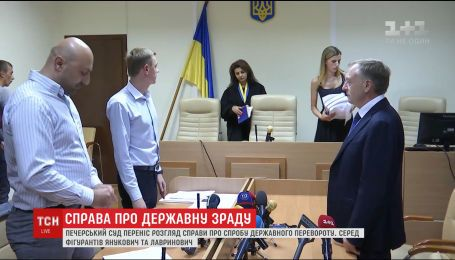Печерський суд переніс розгляд справи колишнього міністра юстиції Лавриновича