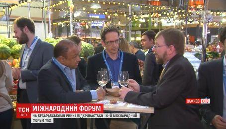 """У Києві розпочався Міжнародний форум """"YES"""" на Бесарабському ринку"""