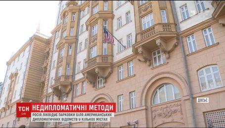 Россия ликвидировала парковки под американскими консульствами