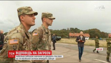 На тлі російської загрози Швеція проводить найбільші військові навчання за 23 роки