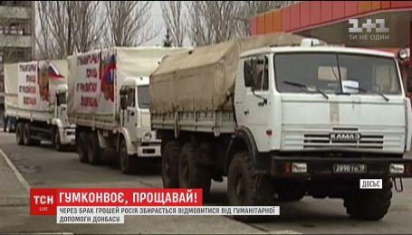 Из-за нехватки денег Россия отказывается от гуманитарной помощи для Донбасса