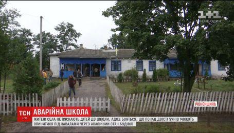 На Рівненщині батьки не пускають дітей до школи, бо вона може завалитися