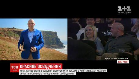 Задля освідчення своїй дівчині австралієць відзняв власний відеоролик та показав у кінотеатрі
