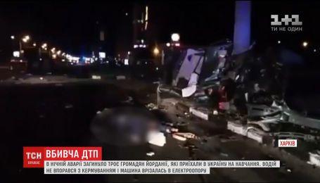 Троє громадян Йорданії загинули в нічному ДТП у Харкові
