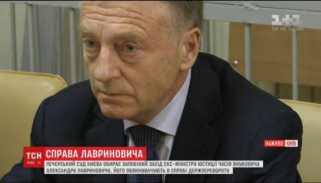 Печерский суд избирает меру пресечения экс-министру юстиции Лавриновичу